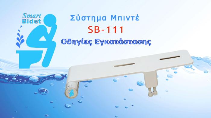 sb-111-installation-instructions-el-700